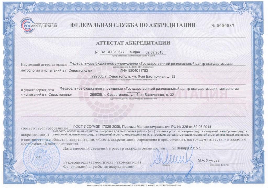 Аттестат ФБУ Севастопольский ЦСМ 9324