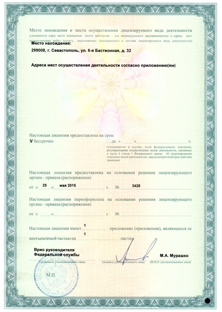 Лицензия медицина 2