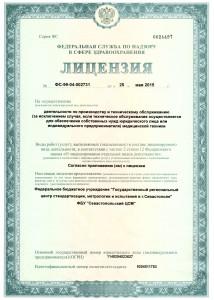Лицензия медицина