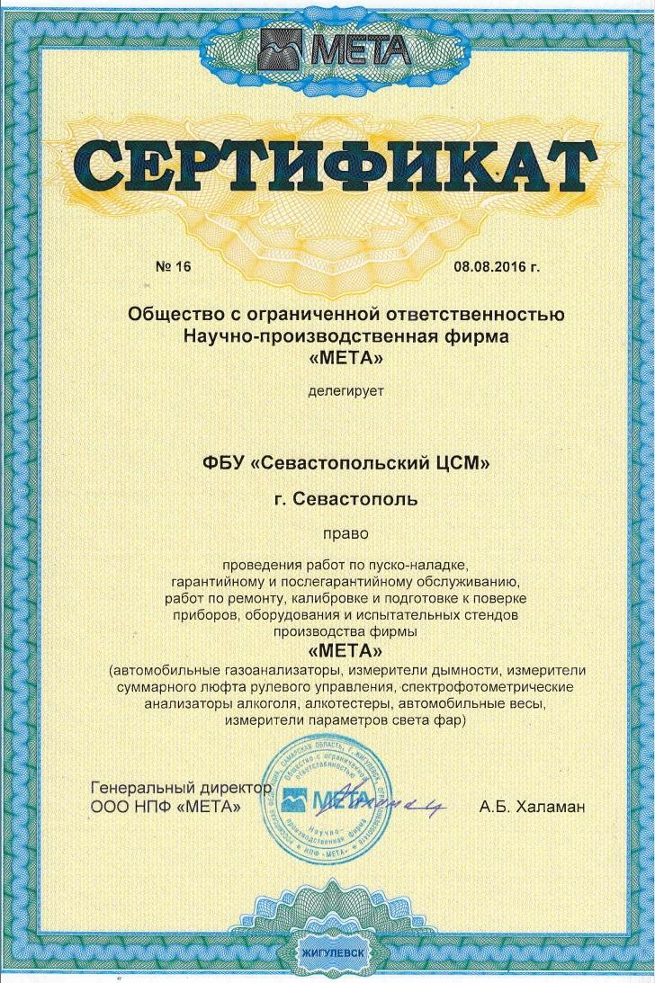 Лицензия МЕТА Жук В.В.